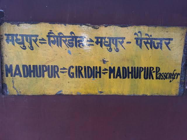 देवघर: आठ महीने बाद मधुपुर-गिरिडीह रेलमार्ग पर ट्रेन का परिचालन शुरू