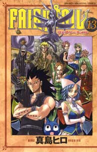 fairy tail tomo 13