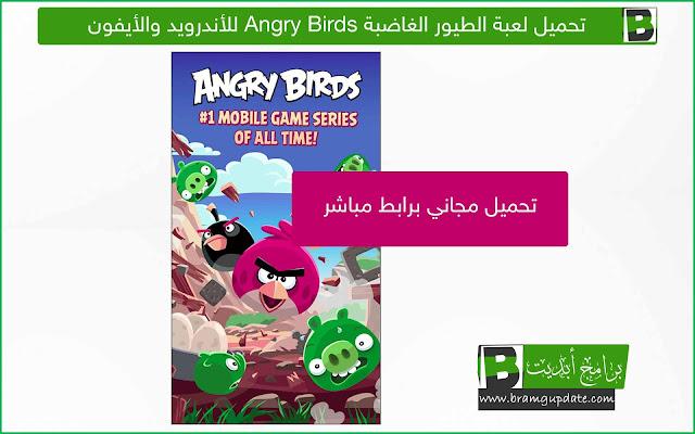 تحميل لعبة الطيور الغاضبة Angry Birds للأندرويد والأيفون مجانا - موقع برامج أبديت