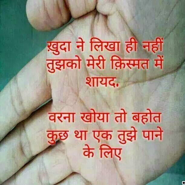 Hindi Quote Photos Funny Creative Emotional Stuff