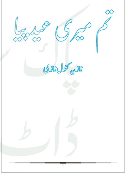 Tum Meri Eid Piya  is a very well written complex script novel which depicts normal emotions and behaviour of human like love hate greed power and fear, writen by Nazia Kanwal Nazi , Nazia Kanwal Nazi is a very famous and popular specialy among female readers
