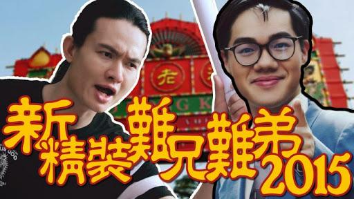 新精裝難兄難弟2015 | 熱爆SHOW