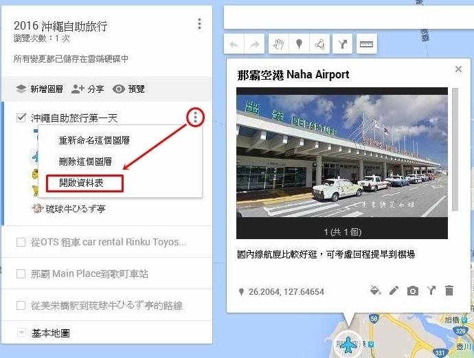 27 自助旅遊規劃不求人 用 Google Map 製作專屬於自己的旅行地圖 沖繩自由行