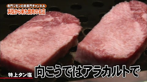 寺門ジモンの肉専門チャンネル #31 「大貫」-0263.jpg