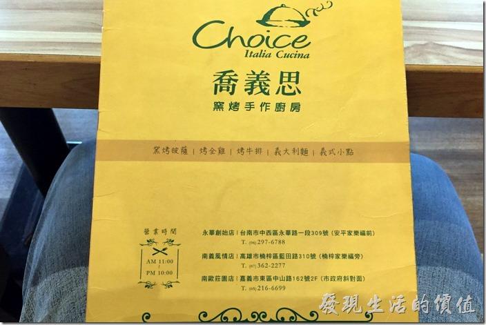 台南喬義思的菜單封面,從封面的資訊看來現在南部有三分店,分別在高雄、台南、嘉義,聽說這家餐廳是「鬥牛士」的相關企業。