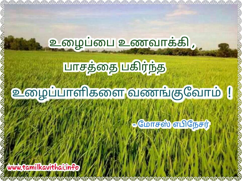 image: ulaipalar dhinam image [26]