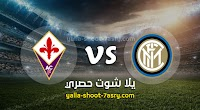 نتيجة مباراة انتر ميلان وفيورنتينا اليوم 26-09-2020 الدوري الايطالي