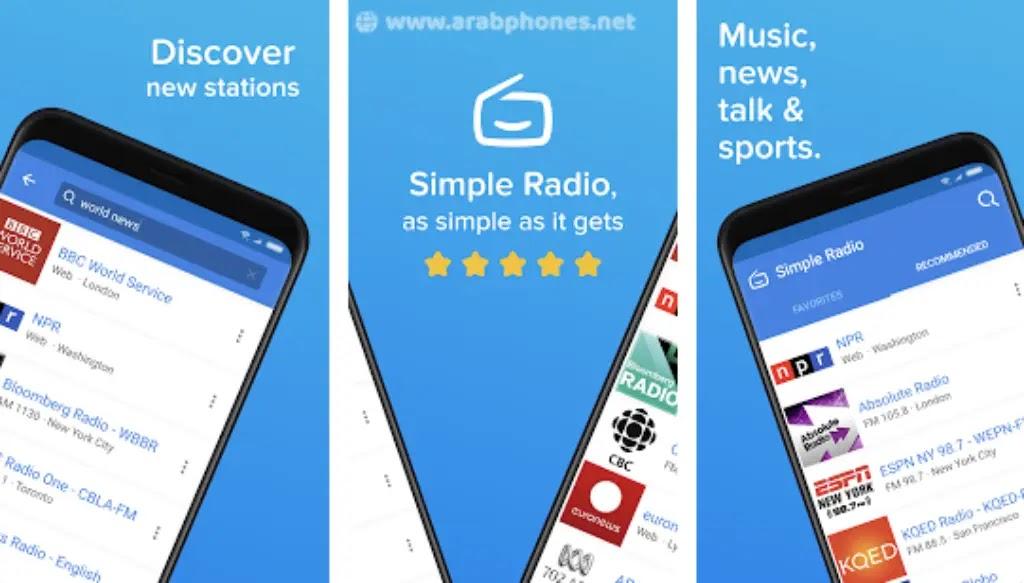تطبيق Simple Radio للاندرويد