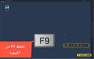 تحديث ببجي الجديد على محاكي اصدار 1.2.0 القوة الرونية PUBG MOBILE - GameLoop
