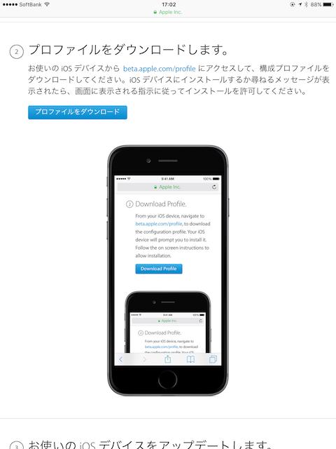 iOS10パブリック・ベータ用プロファイルをダウンロードします。