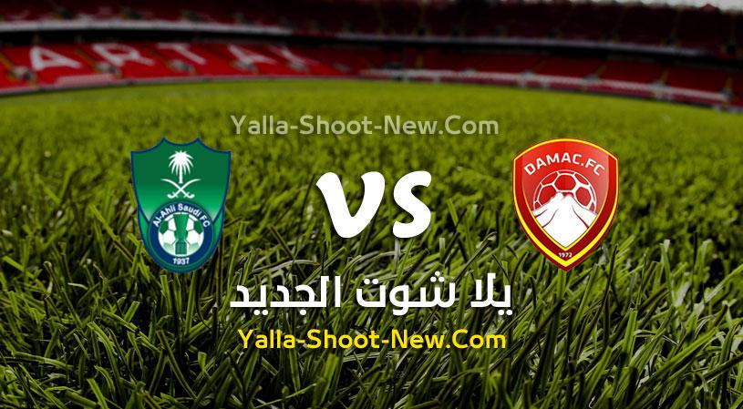 نتيجة مباراة الاهلي وضمك اليوم الثلاثاء بتاريخ 25-08-2020 في الدوري السعودي