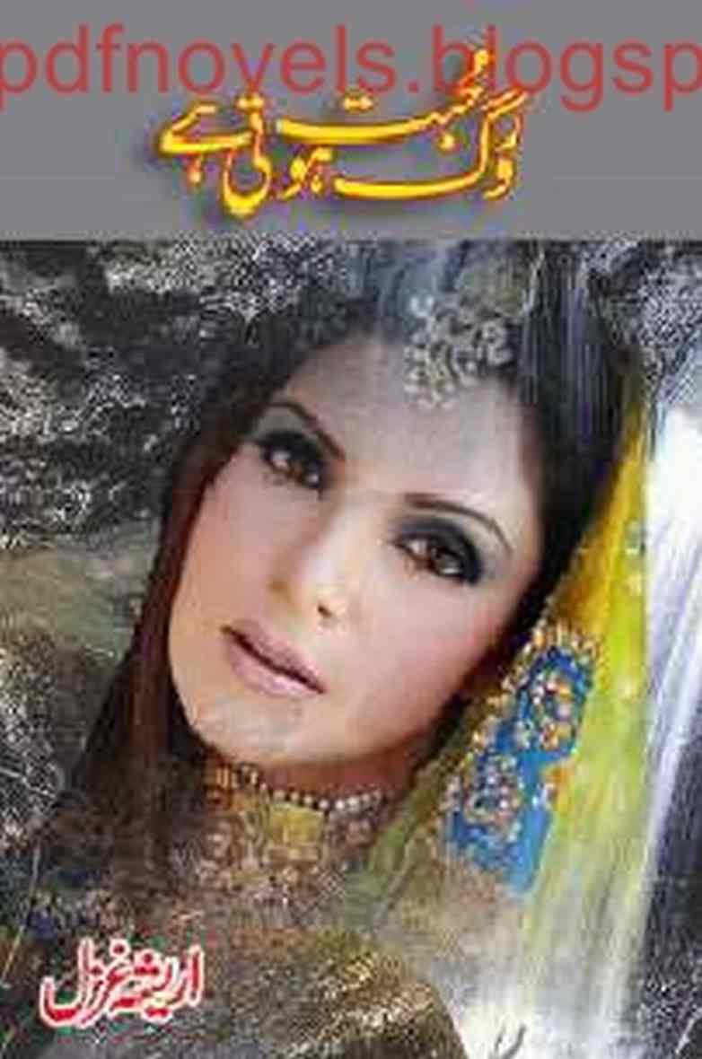 Mohabbat Rog hoti Hy is writen by Areesha Ghazal; Mohabbat Rog hoti Hy is Social Romantic story, famouse Urdu Novel Online Reading at Urdu Novel Collection. Areesha Ghazal is an established writer and writing regularly. The novel Mohabbat Rog hoti Hy Complete Novel By Areesha Ghazal also