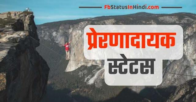 प्रेरणादायक स्टेटस इन हिंदी ,Prernadayak Status Hindi