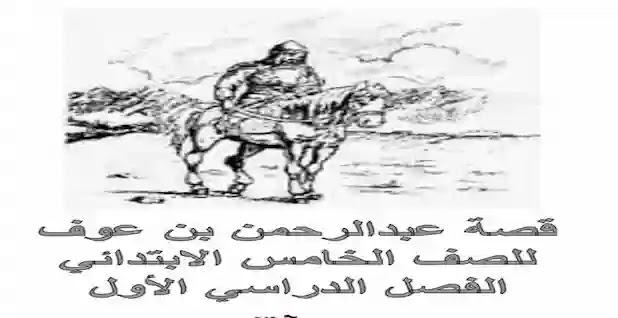 مذكرة سؤال وجواب قصة عبد الرحمن بن عوف للصف الخامس الابتدائى ترم اول