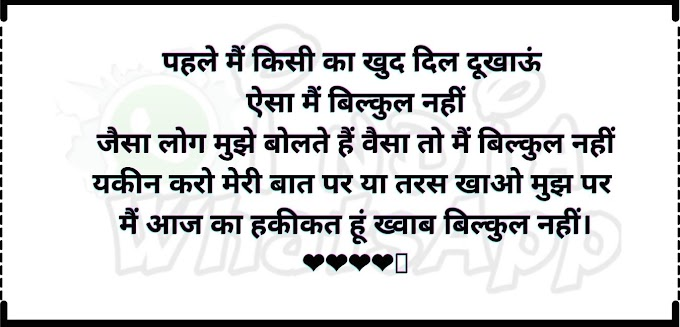 पहले मैं किसी का खुद दिल दूखाऊं Heart Shayari Top 1