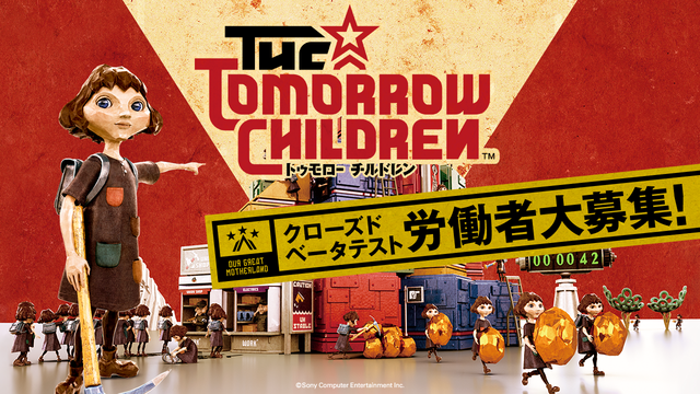 The Tomorrow Childrenβテスト