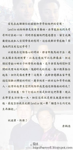"""明報周刊 第2316期:悼念張國榮 唐鶴德獨家私信""""我仍是傷痕壘壘""""公開3張密照"""