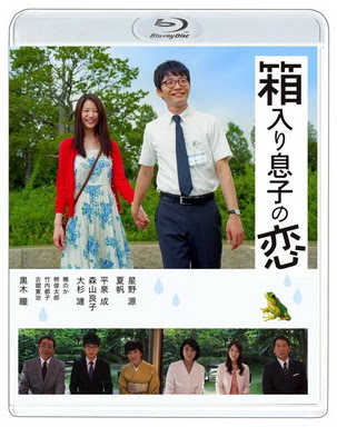 [MOVIES] 箱入り息子の恋 / Blindly in Love (2013)