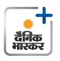 Dainik Bhaskar App - Get Rs. 100 BookMyShow Discount Voucher Free