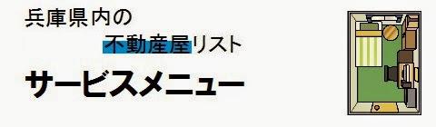 兵庫県内の不動産屋情報・サービスメニューの画像