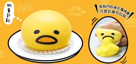 38 全家 蛋黃哥 蛋定好食光 奶黃包款
