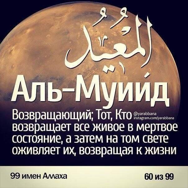 99 имен Аллаха!