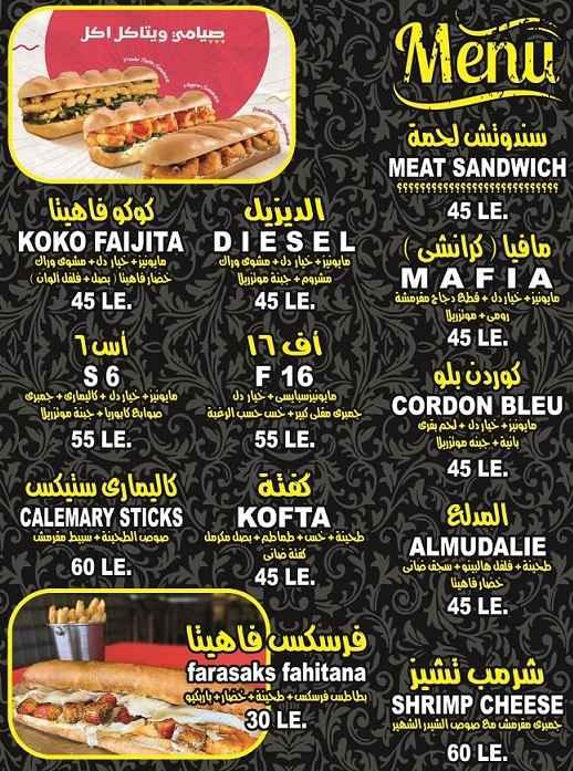 منيو مطعم كوكو 2