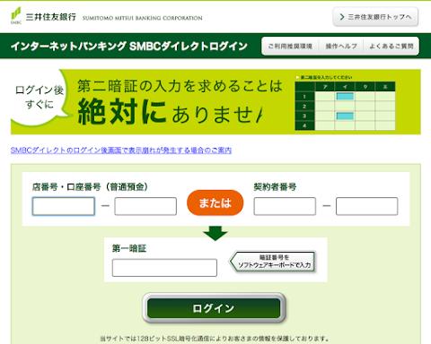 三井 住友 銀行 ダイレクト ログイン