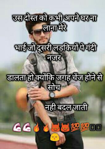 Cool bhaigiri Attitude status  भाईगीरी दादागीरी स्टेटस