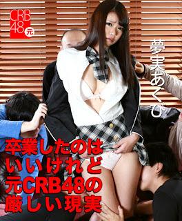 Sex CARIBBEANCOM 032616 126 Akubi Yumemi