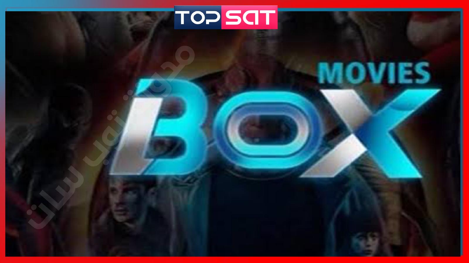 حصريا التردد الجديد لقناة بوكس موفيز الجديدة 2020 Box Movies على النايل سات