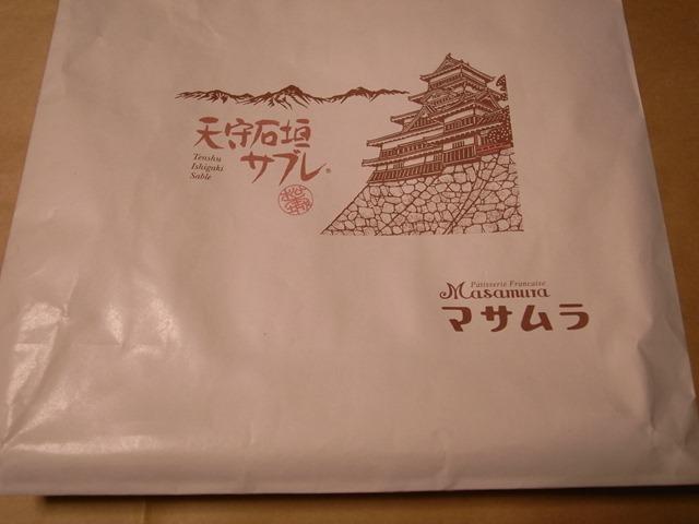 マサムラ紙袋