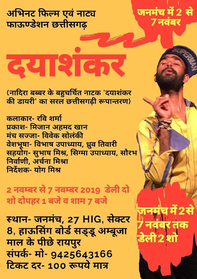 दयाशंकर: रंगमंच की दुनिया से हमर भाटापारा  के उभरते कलाकार रवि शर्मा द्वारा प्रस्तुत नाटक दयाशंकर की डायरी का मंचन रायपुर में 2 नवंबर से।