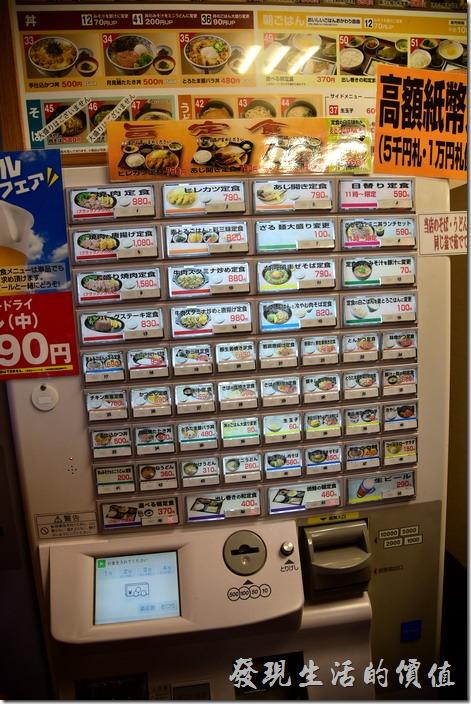 日本-街角屋平價和食定食料理。進入【街角屋(街かど屋)】店內,必須再點菜機上自己先付錢買好菜色,然後菜餐卷交給店員。