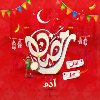 رمضان احلى مع ادم