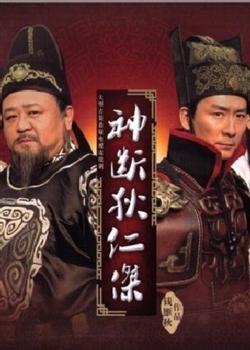 Amazing Detective Di Ren Jie - Thần thám địch nhân kiệt