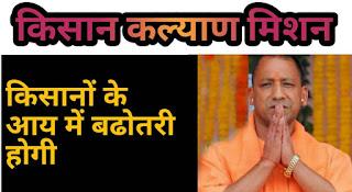 Uttarpradesh Kisan Kalyan Mission.jpg