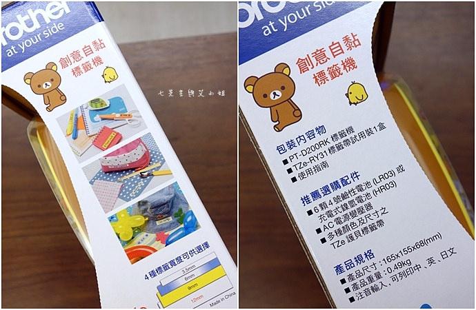 2 拉拉熊標籤機 Rilakkuma P-touch