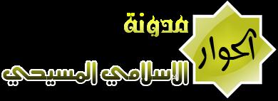مدونة الحوار الإسلامي المسيحي