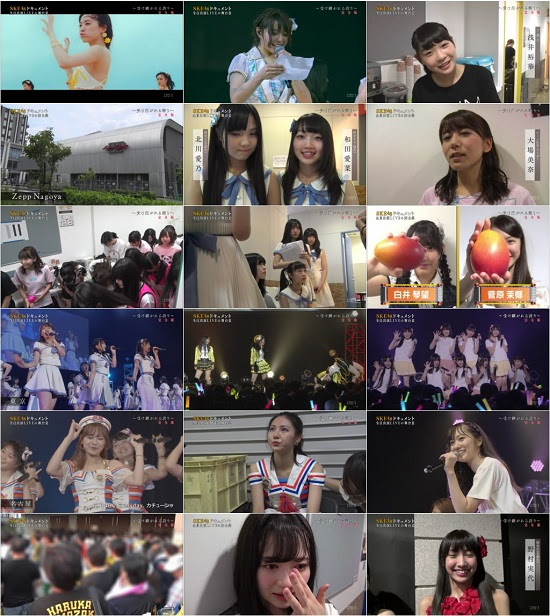 (LIVE)(720p) SKE48 Documentary – Behind the scenes of Zero Position Concert (Complete Edition) 170901