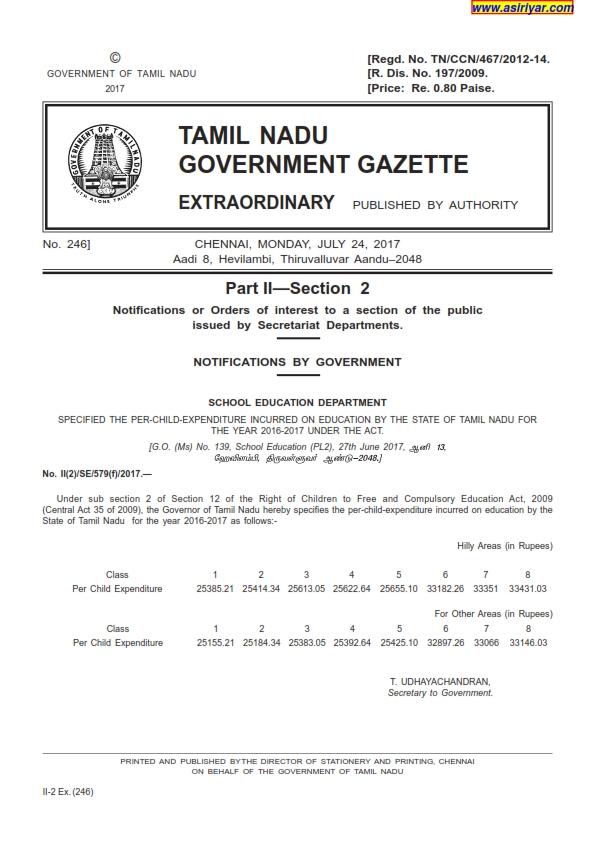 ஒவ்வொரு மாணவருக்கும் வகுப்பு வாரியாக அரசு செலவிடும் தொகை எவ்வளவு - அரசு GAZETTE வெளியீடு