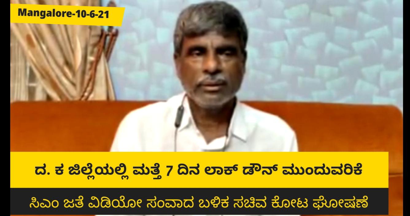 Mangalore:ದ. ಕ ಜಿಲ್ಲೆಯಲ್ಲಿ ಮತ್ತೆ 7 ದಿನ ಲಾಕ್ ಡೌನ್ ಮುಂದುವರಿಕೆ- ಸಚಿವ ಕೋಟ (Video)