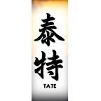 tate-chinese-characters-names.jpg