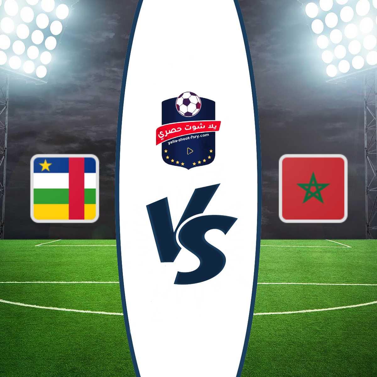 مشاهدة مباراة المغرب وإفريقيا الوسطى