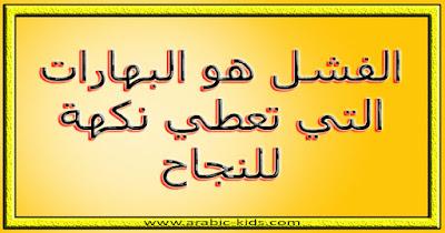 - الفشل هو البهارات التي تعطي نكهة للنجاح.
