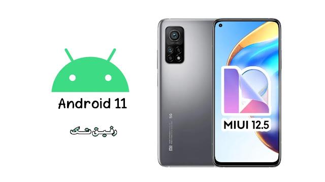 تحميل تحديث MIUI 12.5 Enhanced الرسمي لهاتف شاومي  Mi 10 Pro و 10T و 10T Pro [الإصدار المحسّن]