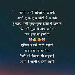 gudiya humse ruthi rahogi lyrics