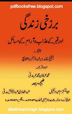 Free download Islamic book Barzakhi Zindagi in Urdu pdf