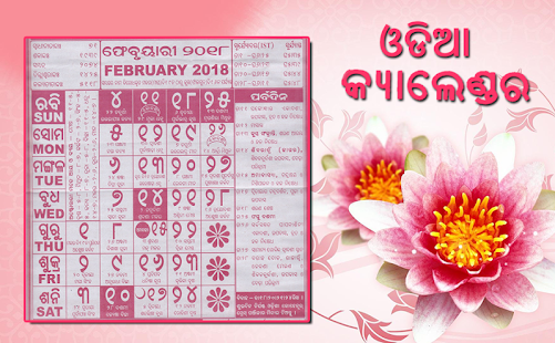Odia (Oriya) Calendar 2018 - náhled