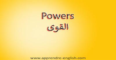 Powers القوى